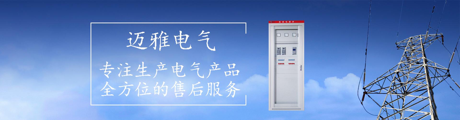 直流电源屏、分布式直流电源、ups电源厂家